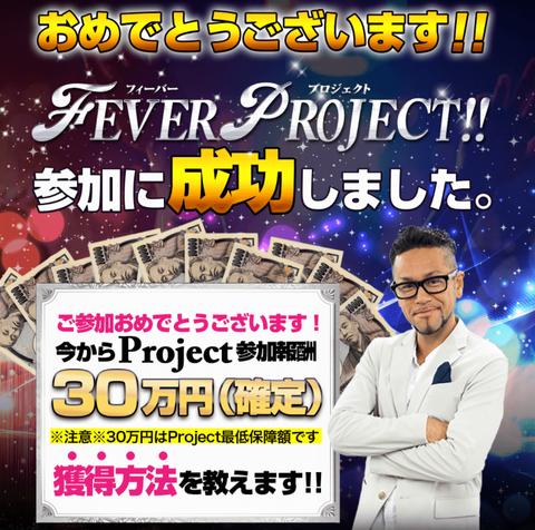 齋木孔明 FEVERプロジェクトは詐欺?被害・評判はどうなの?