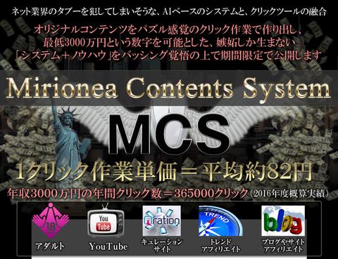 【澤井哲夫】MCS(リライトツール)を使うには注意が必要【アフィリエイト】