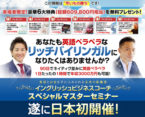 【石井あきら】イングリッシュビジネスコーチは詐欺?ミダスメソッドは稼げない?