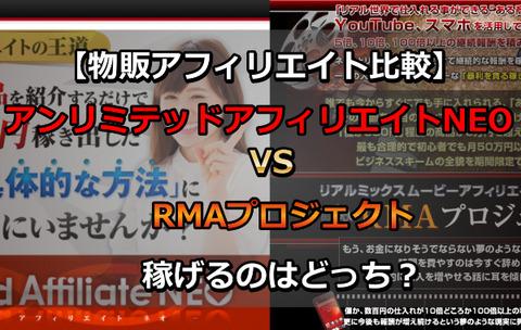 【物販比較】アンリミテッドアフィリエイトNEO VS RMAプロジェクト 稼げるのはどっち?