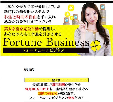 【危険思想】小林マミ FortuneBusiness(フォーチューンビジネス)を暴露