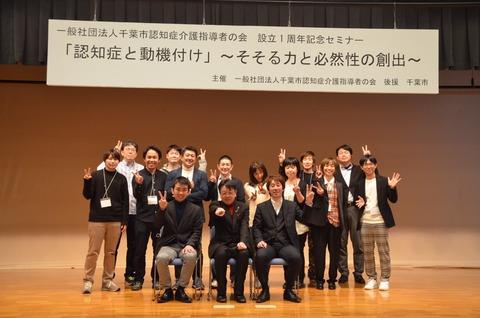 無事に終了!! 設立1周年記念セミナー