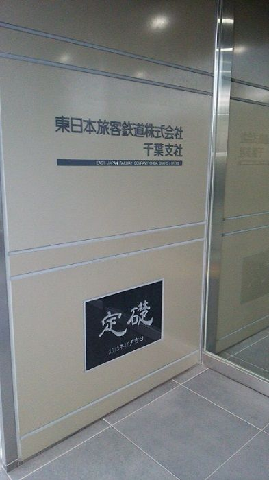 JR東日本千葉支社 特別講義「仕事と介護の両立」