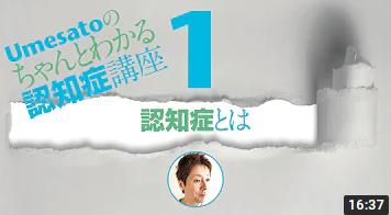 YouTube動画「Umesatoのちゃんとわかる認知症講座」