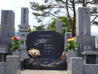 大塚家の墓