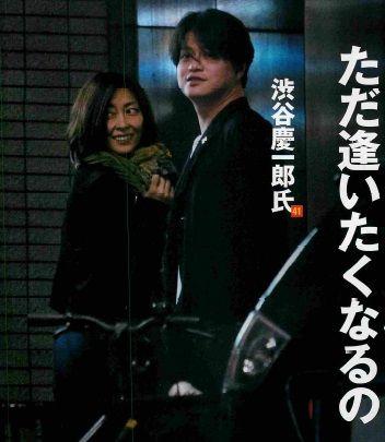 手つなぎ、キス画像流出!中山美穂、音楽家の渋谷慶一郎氏と不倫!