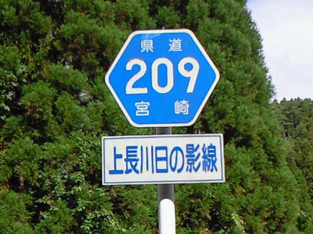 気まぐれトンビ:宮崎県 - livedoor Blog(ブログ)