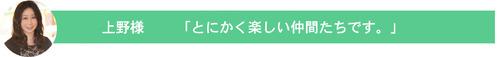 ファン上野