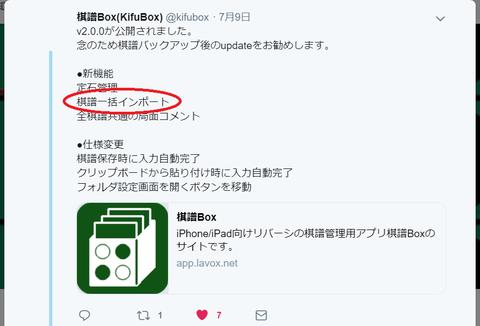 kifuboxupd