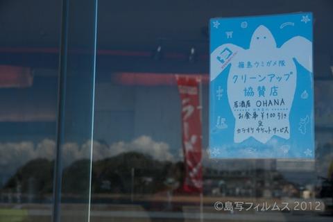 ウミガメ隊_協賛店_2012-08-19 13-48-59