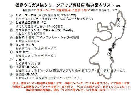 ウミガメ隊_クリーンアップ_#seaturtle_2012-08-06 14-01-39