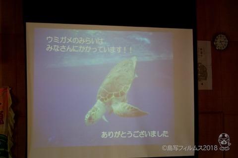 篠島ウミガメ隊_結団式_2018-05-15 14-23-51