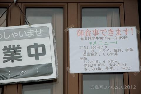 ウミガメ隊_クリーンアップ_協賛店_2012-07-29 10-43-11