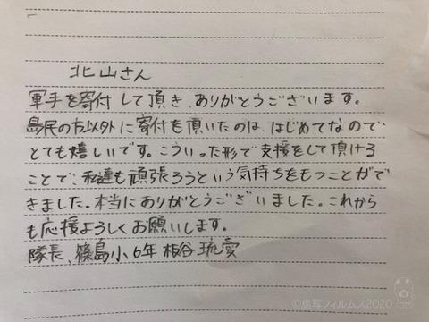 篠島ウミガメ隊_2020-11-04 18-51-34