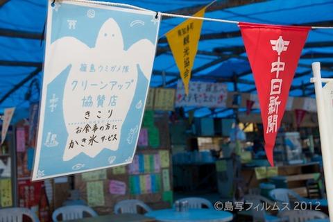 ウミガメ隊_クリーンアップ_協賛店_2012-07-29 09-38-11