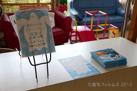 ウミガメ隊_クリーンアップ_協賛店_2012-07-29 10-08-42