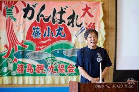 篠島ウミガメ隊_結団式_2018-05-15 13-18-45
