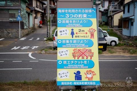 篠島ウミガメ隊_2020-07-15 07-36-57