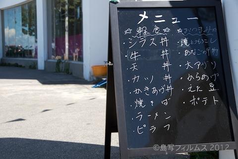 ウミガメ隊_協賛店_2012-08-19 13-48-41
