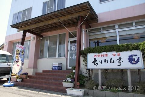 ちりめん亭_生しらす丼_2012-04-12 12-14-43