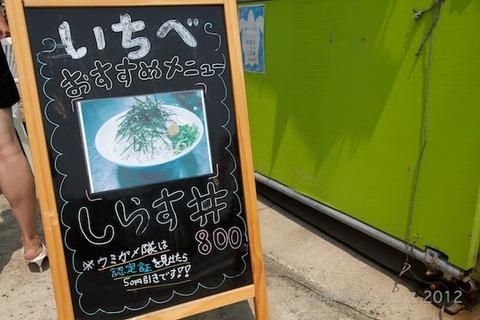 ウミガメ隊_クリーンアップ_協賛店_2012-07-29 10-46-07