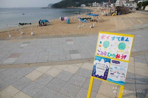 ウミガメ隊_ゴミ拾い_前浜_2013-07-28 07-39-27
