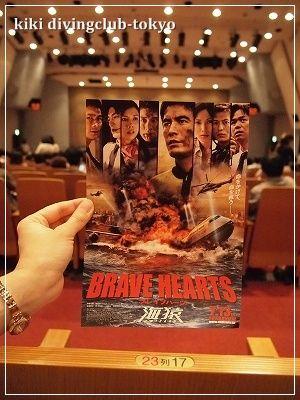 BRAVE HEARTS海猿  w(゚o゚)w