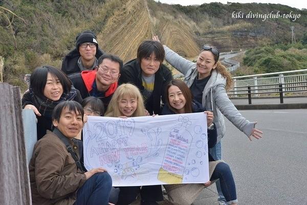 年末年始伊豆大島ツアー