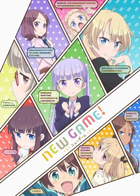 NEW GAME! 高画質壁紙・画像