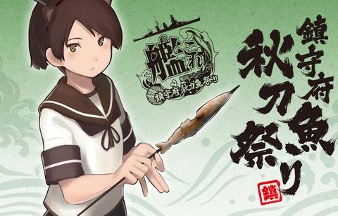 敷波【秋刀魚祭り】 艦隊これくしょん-艦これ- 壁紙・画像