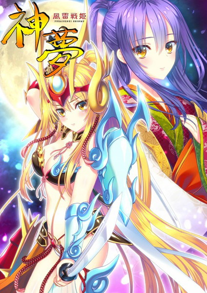 ★風雷戦姫 神夢 描き下ろし限定B2タペストリー付き