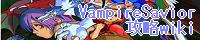 VampireSavior攻略wiki