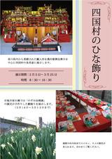 2012四国村ひな祭り
