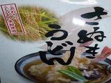 米粉うどん1
