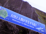 御蔵島の新しい看板