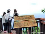 御蔵島 黒崎高尾展望台