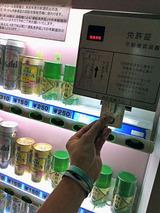 東海汽船内 アルコール自動販売機