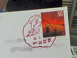 御蔵島の珍しい消印