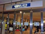 東京竹芝ターミナル