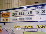 御蔵島条件付出航