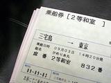 東海汽船東京行きチケット