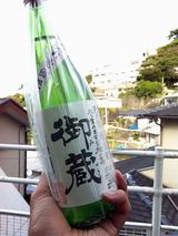 御蔵 日本酒