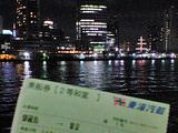 御蔵島への切符