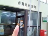 御蔵島郵便局