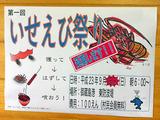 御蔵島 いせえび祭り