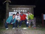 御蔵島 黒崎高尾