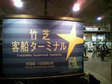 東京竹芝ターミナル(竹芝桟橋)