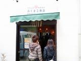 御蔵島・ふくまる商店