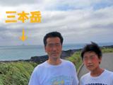 三宅島・三本岳を望む