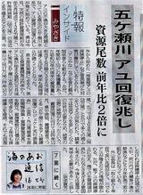 10月30日付ローカル新聞 (1)